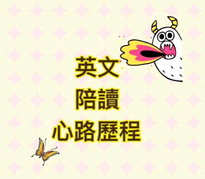 幼兒英文陪讀 2019/03