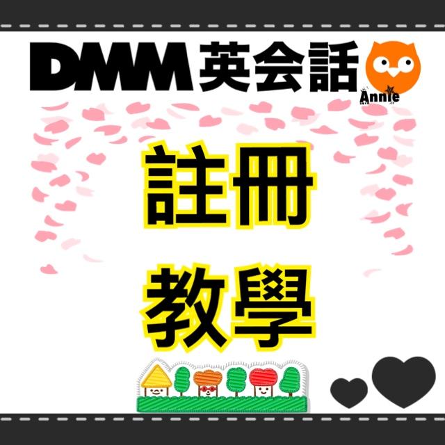DMM註冊教學