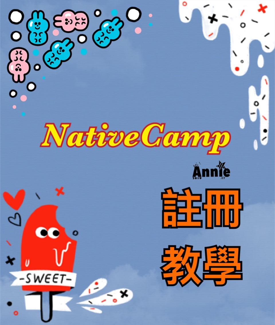 Nativecamp 註冊教學
